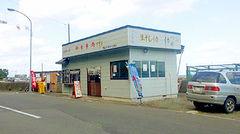 漁師の店 お食事処「ささ木」