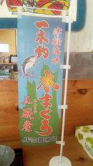 三厩一本釣り本マグロのぼり旗